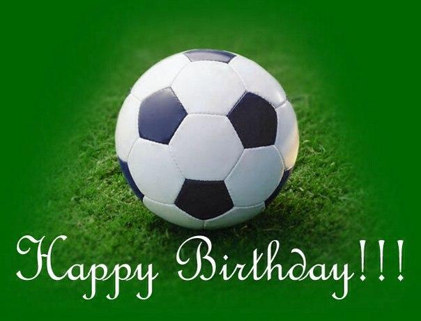Поздравление с днем рождения футбольное фото 59